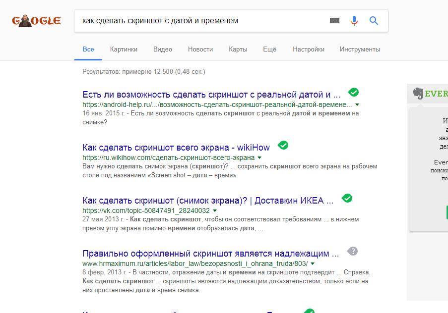 Как сделать скриншот на гугле 919