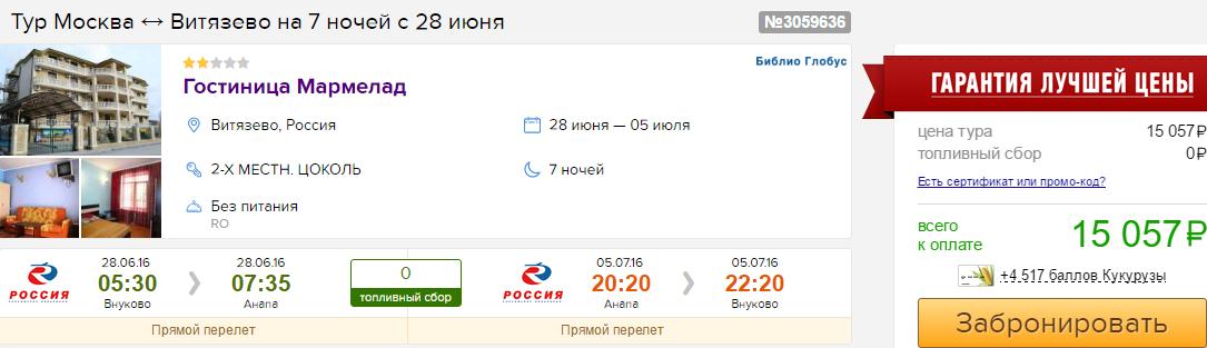 Горящие туры в Витязево из Москвы