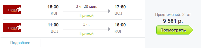Дешевые авиабилеты Самара - Бургас (Болгария)