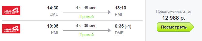 Дешевые авиабилеты Москва - Аликанте