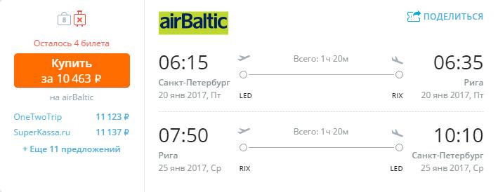 Дешевые авиабилеты Санкт-Петербург - Рига (Латвия)