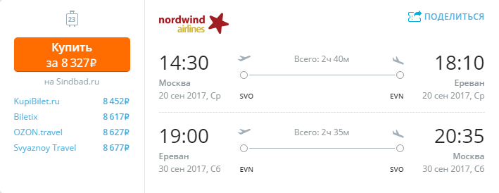 билеты на самолет аэрофлот до сочи