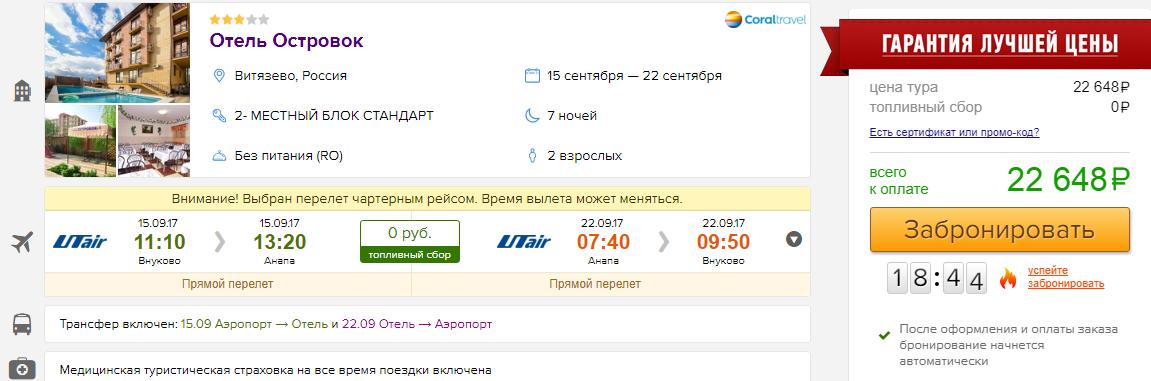 Горящие туры в Анапу из Москвы