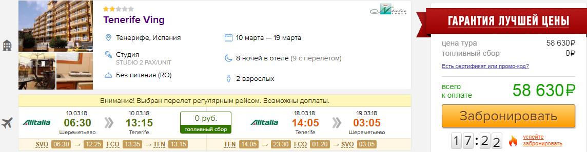 Горящие туры на Тенерифе из Москвы