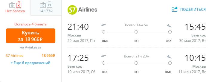 Дешевые авиабилеты Москва - Бангкок (Таиланд)