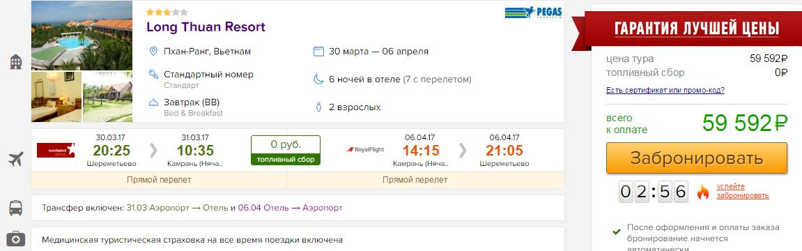 Горящие туры в Фанранг из Москвы
