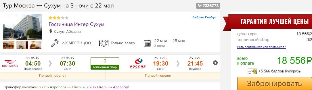 Горящие туры в Сухум из Москвы