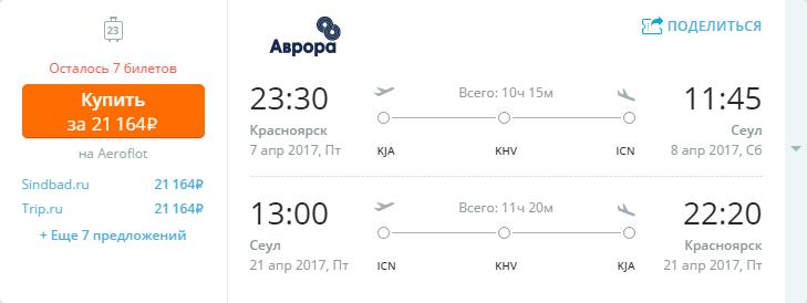 Дешевые авиабилеты Красноярск - Сеул (Южная Корея)