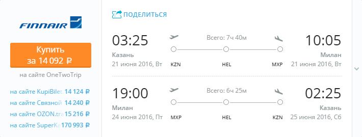Дешевые авиабилеты Казань - Милан