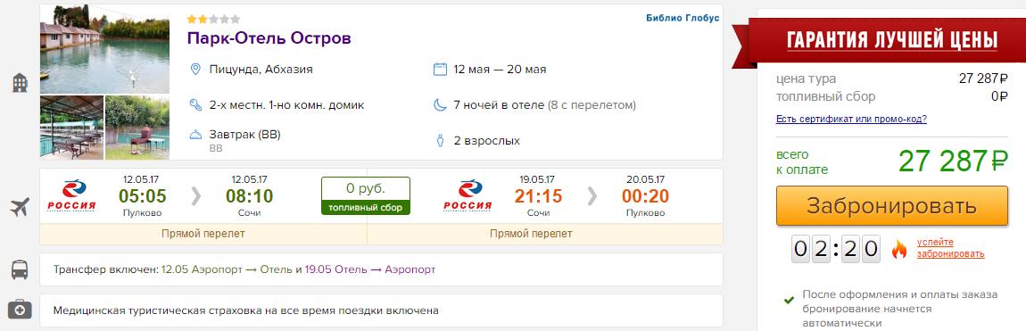 Горящие туры в Пицунду из Санкт-Петербурга