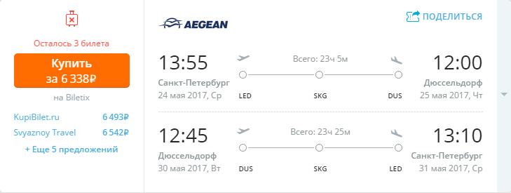 Дешевые авиабилеты Санкт-Петербург - Дюссельдорф (Германия)