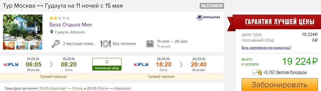 Горящие туры в Гудауту из Москвы