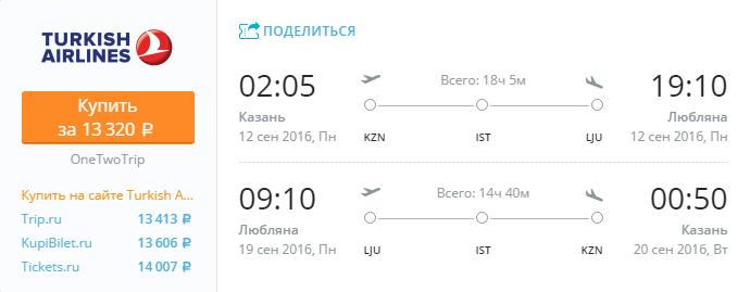 Дешевые авиабилеты Казань - Любляна (Словения)