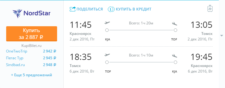 Дешевые авиабилеты Томск -Красноярск