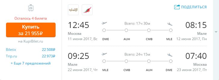 Дешевые авиабилеты Москва - Мале (Мальдивы)