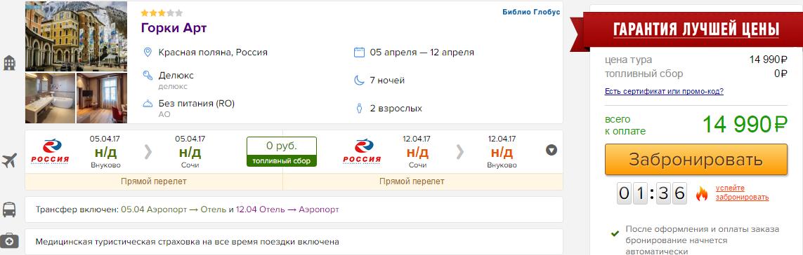 Горящие туры в Красную Поляну из Москвы