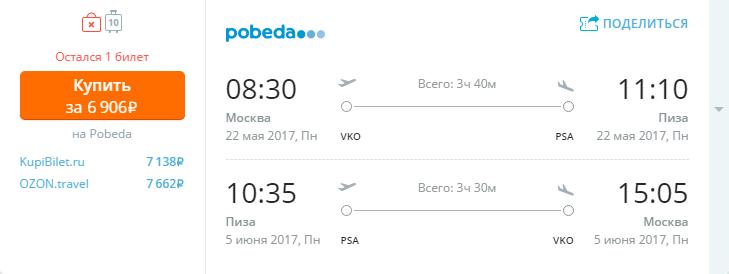 Дешевые авиабилеты Москва - Пиза (Италия)