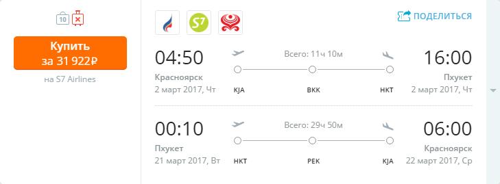 Дешевые авиабилеты Красноярск - Пхукет (Таиланд)