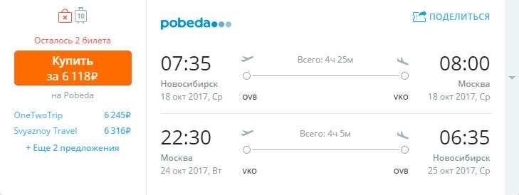 Дешевые авиабилеты Москва - Новосибирск - Москва
