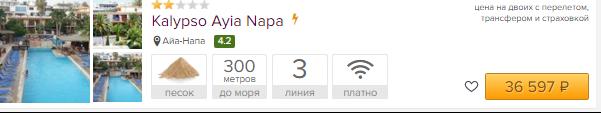 Горящие туры в Айя-Напу из Москвы