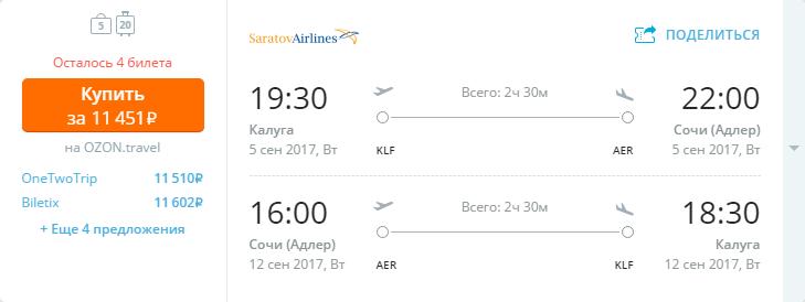 Дешевые авиабилеты Калуга - Сочи / Сочи - Калуга