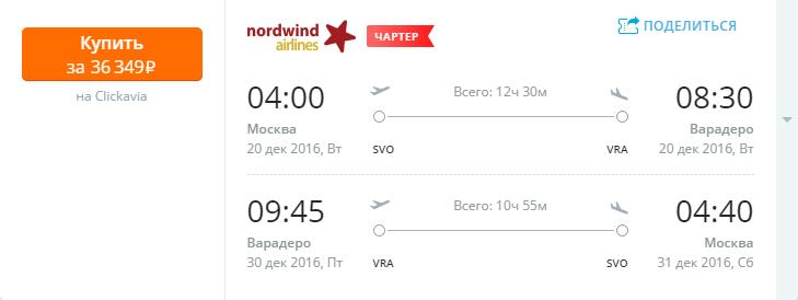 Дешевые авиабилеты Москва - Варадеро (Куба)