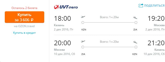 Дешевые авиабилеты Москва - Казань / Казань - Москва