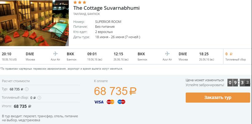 Горящие туры в Бангкок из Москвы