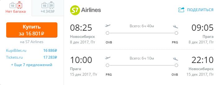 Дешевые авиабилеты Новосибирск - Прага (Чехия)