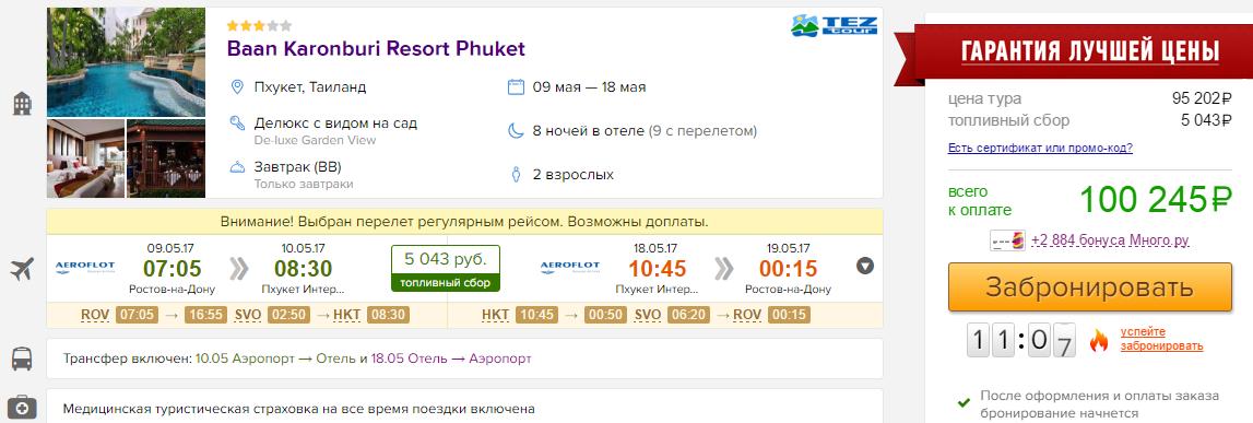 горящие туры на Пхукет из Ростова-на-Дону от всех туроператоров