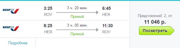Дешевые авиабилеты Ростов-на-Дону ⇄ Крит (Греция)