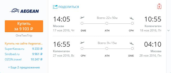 Дешевые авиабилеты Москва - Копенгаген (Дания)