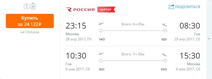 Дешевые авиабилеты Москва - Гоа (Индия)