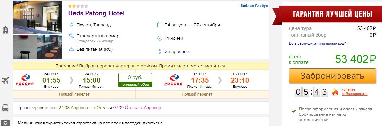 Горящие туры на Пхукет из Москвы
