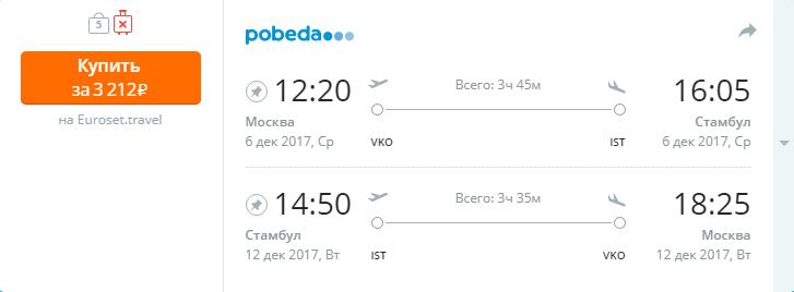 Дешевые авиабилеты Москва - Стамбул (Турция)