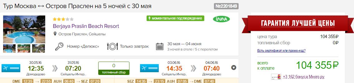 Горящие туры на Сейшелы из Екатеринбурга