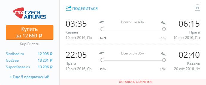 Дешевые авиабилеты Казань - Прага (Чехия)