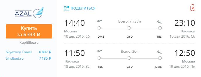 Дешевые авиабилеты Москва - Тбилиси (Грузия)
