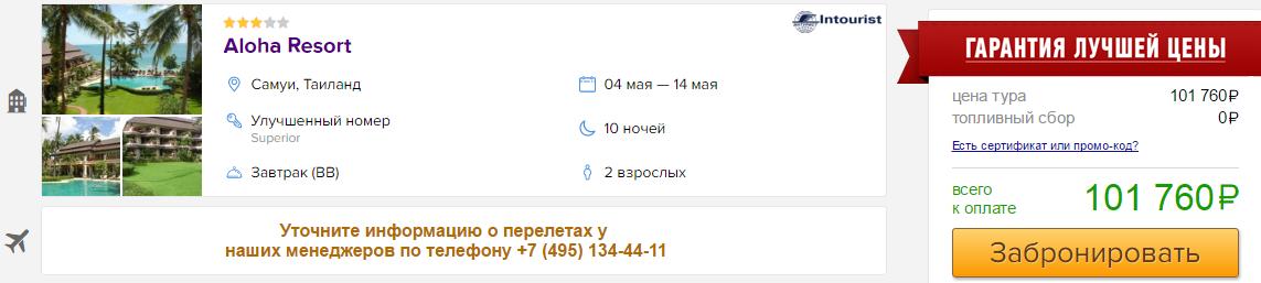 Горящие туры на Самуи из Москвы