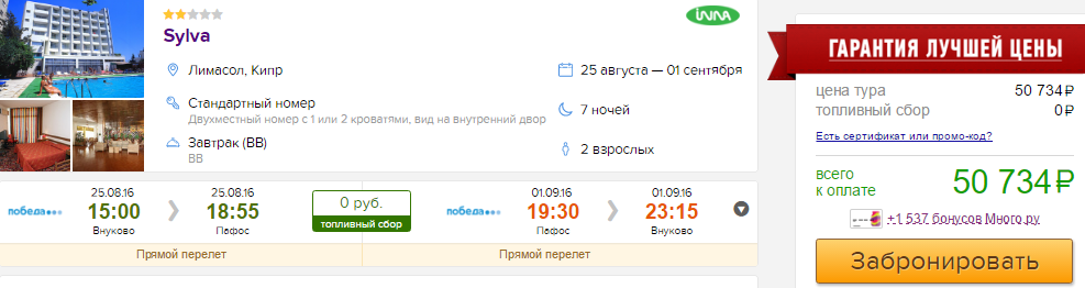 Горящие туры в Лимассол из Москвы