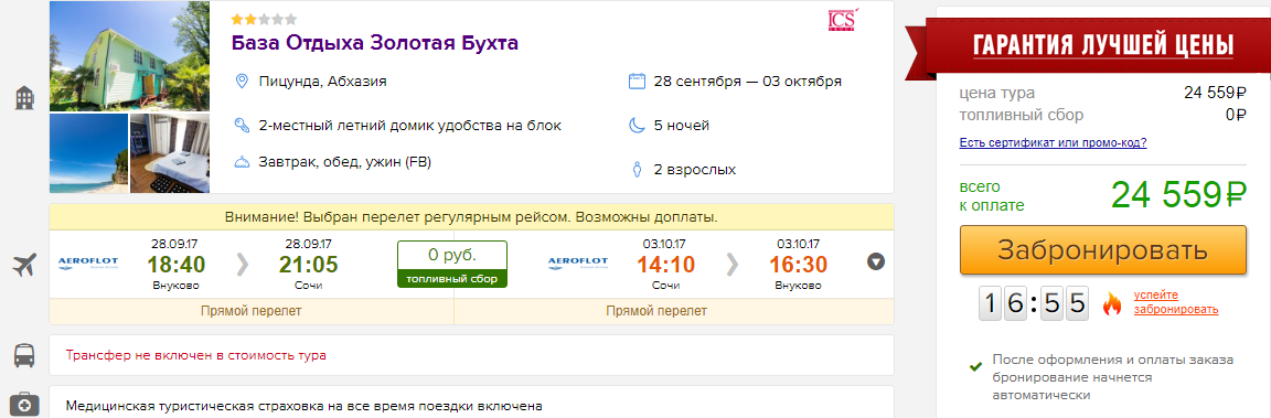 Горящие туры в Пицунду из Москвы