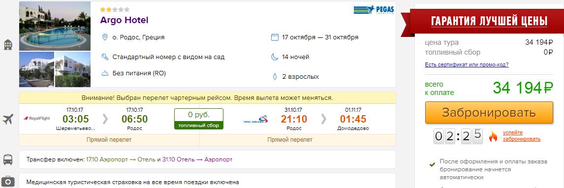 Горящие туры на Родос из Москвы