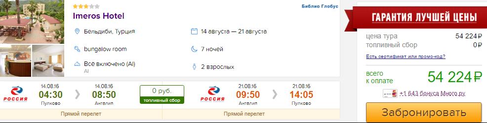 Горящие туры в Бельдиби из Санкт-Петербурга