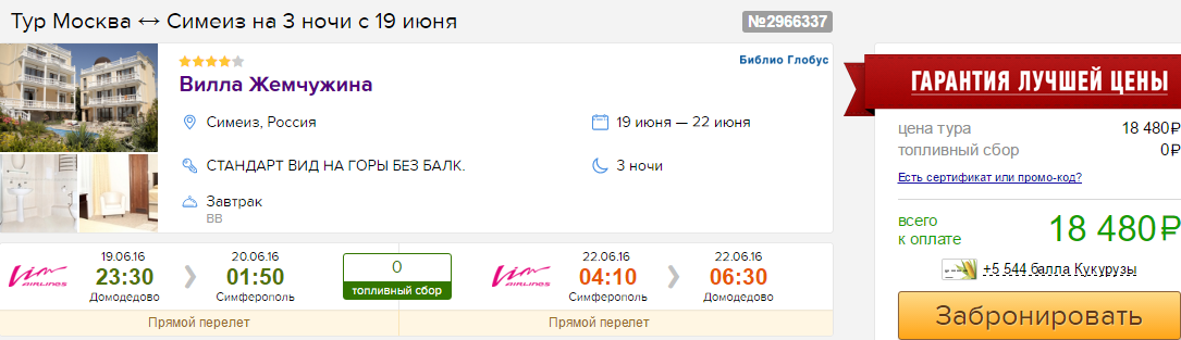 Горящие туры в Симеиз из Москвы