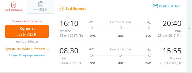 Дешевые авиабилеты Москва - Рим