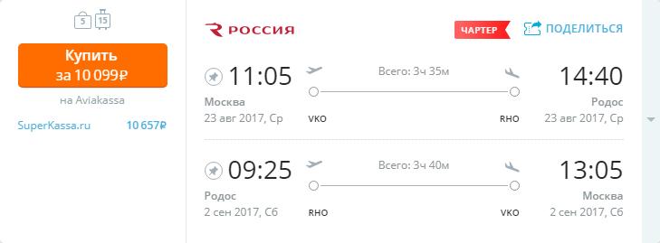 Дешевые авиабилеты Москва - Родос (Греция)