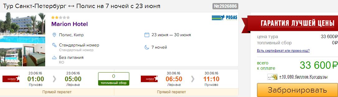 Горящие туры в Полис из Санкт-Петербурга