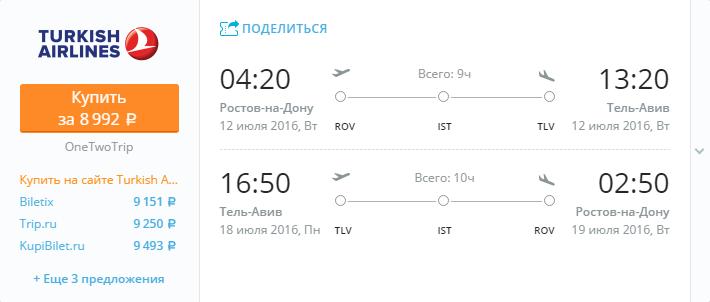 Дешевые авиабилеты Ростов-на-Дону - Тель-Авив (Израиль)