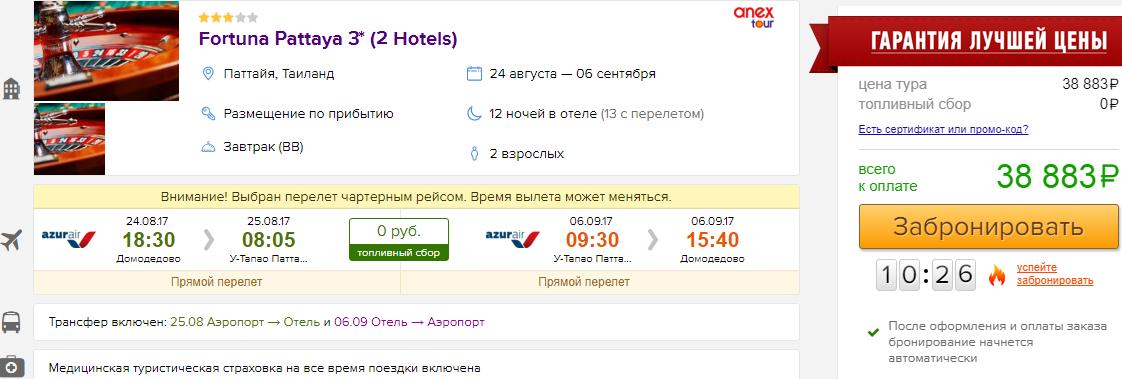 Горящие туры в Паттайю из Москвы