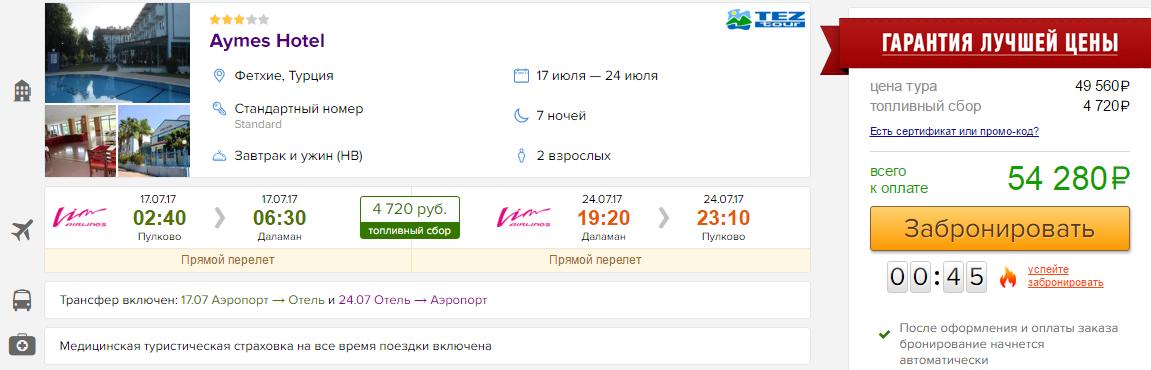 Горящие туры в Фетхие из Санкт-Петербурга